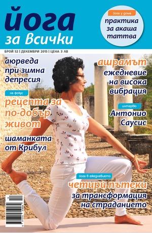 е-списание - Йога за всички - брой 10/2015