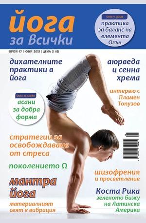 е-списание - Йога за всички - брой 5/2015