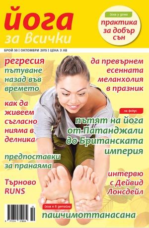 е-списание - Йога за всички - брой 8/2015