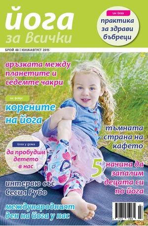 е-списание - Йога за всички - брой 6/2015