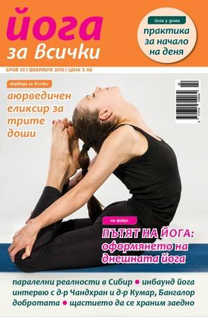 е-списание - Йога за всички - брой 1/2016
