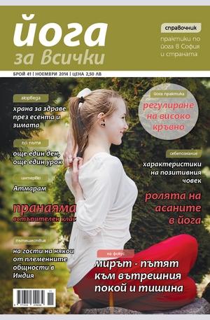 е-списание - Йога за всички - 9 брой/2014
