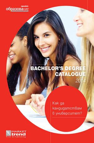 е-книга - Безплатен справочник за кандидат-студенти 2014/2015 г.
