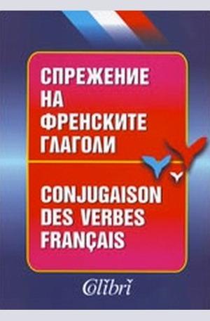 Книга - Спрежение на френските глаголи
