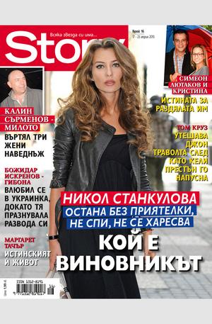е-списание - Story - брой 16/2013