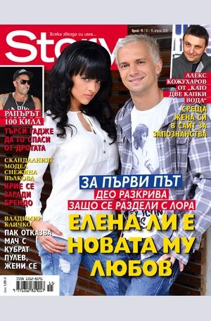 е-списание - Story - брой 15/2013