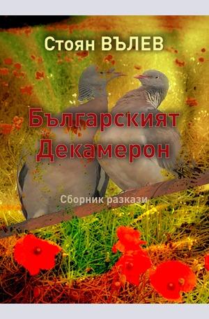 е-книга - Българският декамерон