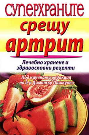 е-книга - Суперхраните срещу артрит