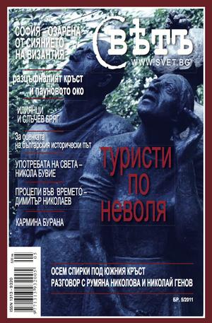 е-списание - Списание Свет - брой 5/2011
