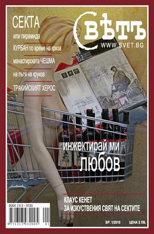 е-списание - Списание Свет - брой 1/2010