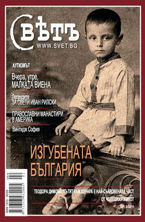 е-списание - Списание Свет - брой 2/2011