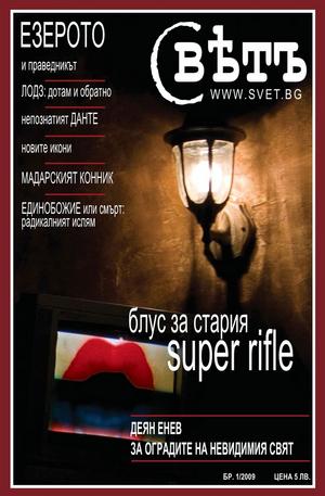 е-списание - Списание Свет - пилотен брой 1/2009