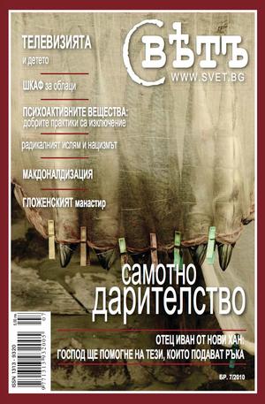 е-списание - Списание Свет - брой 7/2010