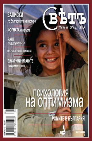 е-списание - Списание Свет - брой 8/2010