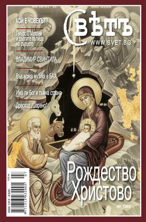 е-списание - Списание Свет - брой 7/2011