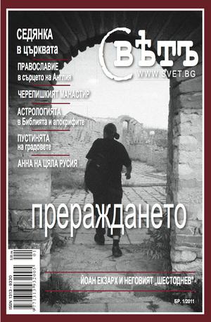 е-списание - Списание Свет - брой 1/2011