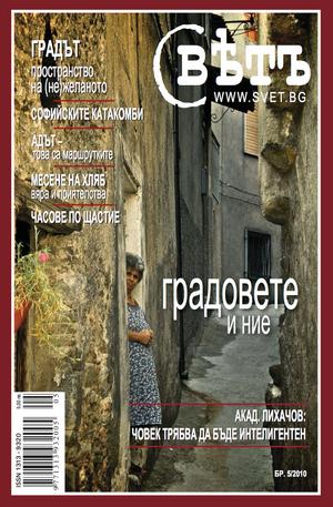 е-списание - Списание Свет - брой 5/2010