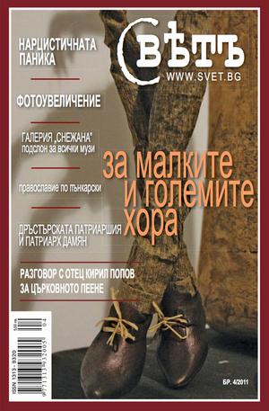 е-списание - Списание Свет - брой 4/2011
