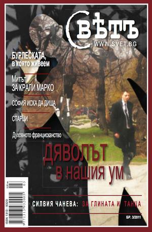 е-списание - Списание Свет - брой 3/2011