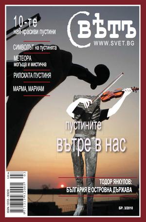е-списание - Списание Свет - брой 3/2010