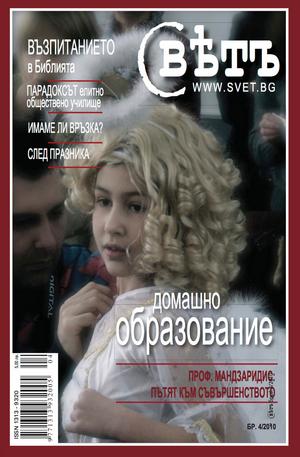 е-списание - Списание Свет - брой 4/2010