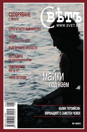 е-списание - Списание Свет - брой 6/2010