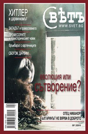 е-списание - Списание Свет - брой 2/2010