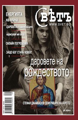 е-списание - Списание Свет - брой 9/2010
