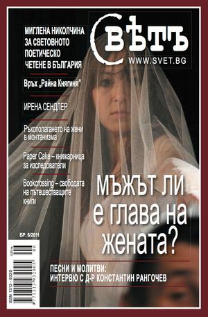 е-списание - Списание Свет - брой 6/2011