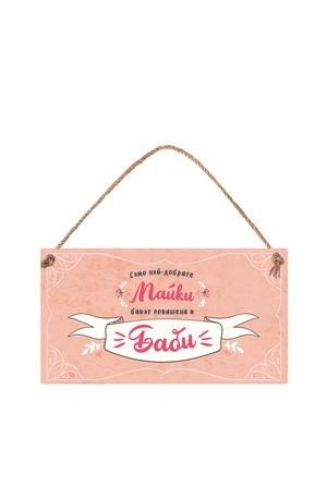 Продукт - Табелка - Само най-добрите майки бъдат повишени в баби
