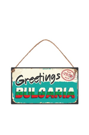 Продукт - Табелка - Greetings from Bulgaria
