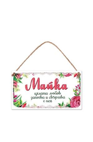 Продукт - Табелка за стена - Вместо картичка - Майка