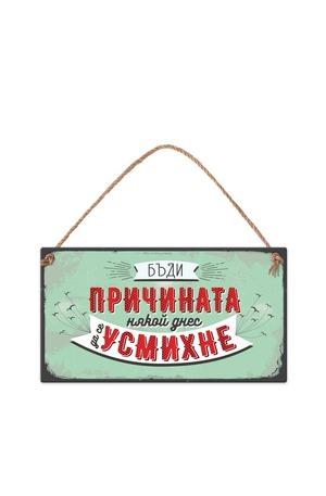 Продукт - Табелка за стена - Вместо картичка - Бъди причината някой днес да се усмихне
