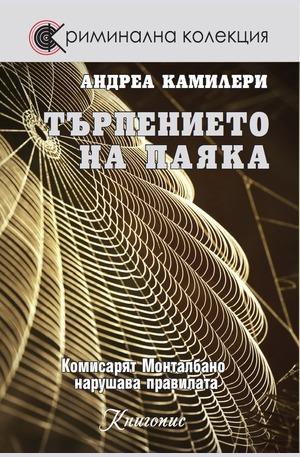 е-книга - Търпението на паяка - кн.8
