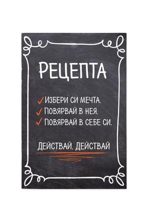 Продукт - Тефтер Рецепта за сбъдване на мечти