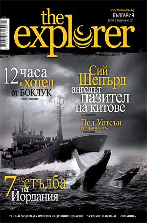е-списание - the explorer- брой 2/2011