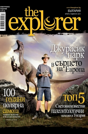е-списание - the explorer- брой 3/2011