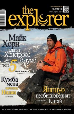 е-списание - the explorer- брой 4/2011