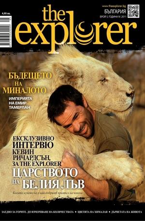 е-списание - the explorer- брой 5/2011