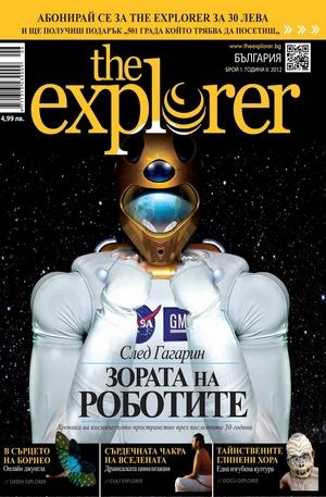 е-списание - the explorer- брой 1/2012