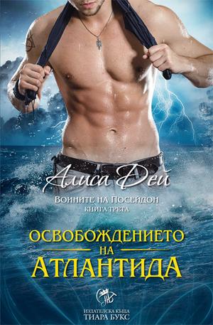 е-книга - Освобождението на Атлантида