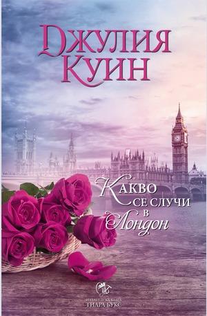 е-книга - Какво се случи в Лондон