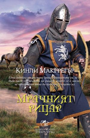е-книга - Мрачният рицар