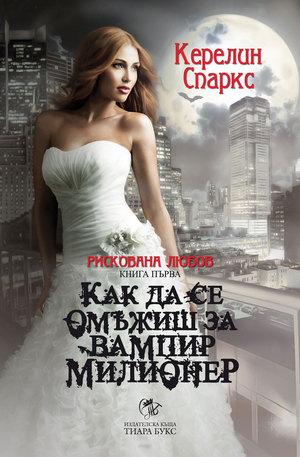 е-книга - Как да се омъжиш за вампир милионер