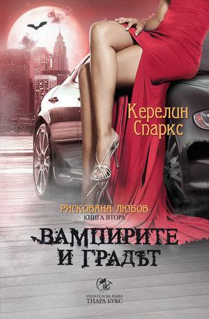 е-книга - Вампирите и градът