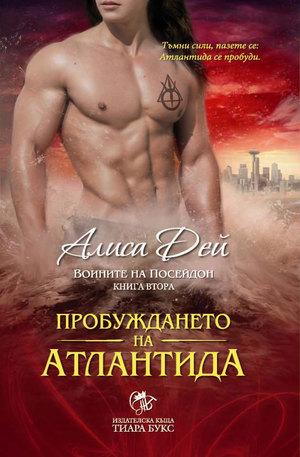 е-книга - Пробуждането на Атлантида
