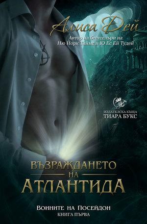 е-книга - Възраждането на Атлантида