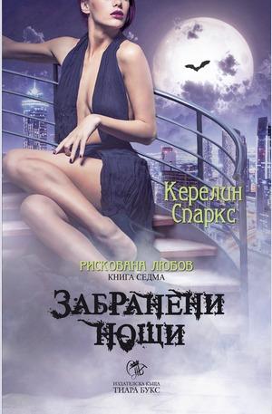 е-книга - Забранени нощи - кн. 7