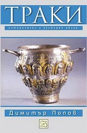 Книга - Траки. Исторически и културен обзор