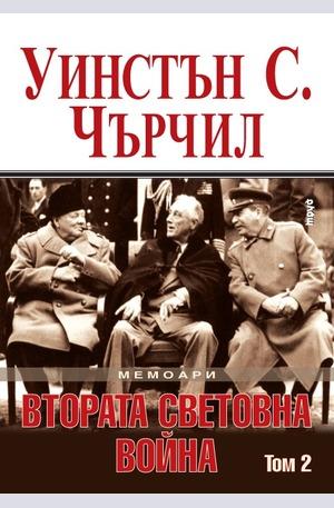 Книга - Мемоари. Втората световна война - том 2